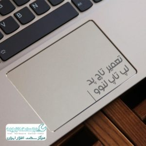 تعمیر تاچ پد لپ تاپ لنوو