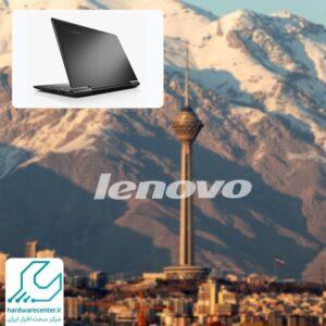 نمایندگی رسمی لنوو در تهران