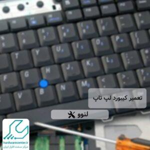 تعمیر کیبورد لپ تاپ لنوو