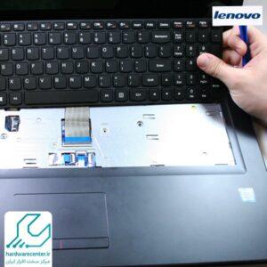 تعویض کیبورد لپ تاپ لنوو
