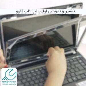 تعمیر و تعویض لولای لپ تاپ لنوو