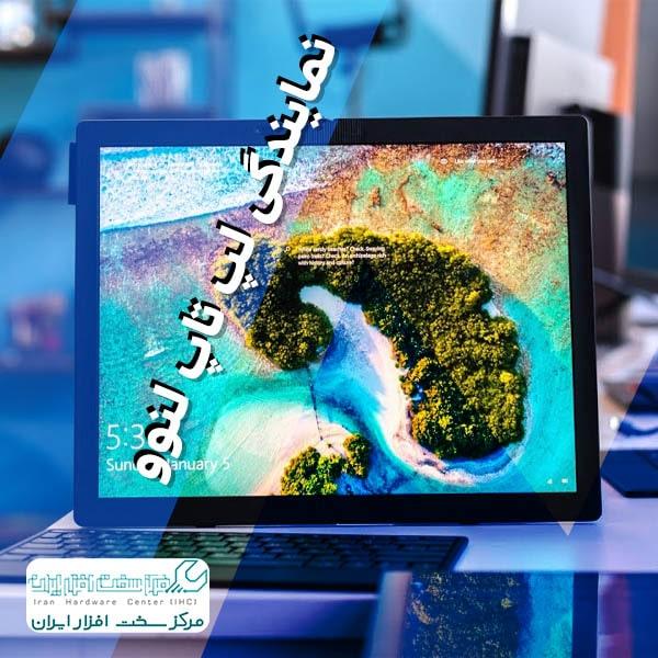 نمایندگی لپ تاپ لنوو در تهران و کرج