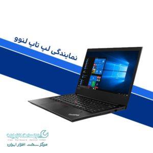 نمایندگی لپ تاپ لنوو - Lenovo