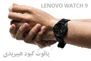 Lenovo Watch 9 یاقوت کبود هیبریدی