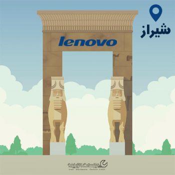 نمایندگی لنوو در شیراز
