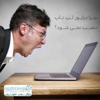 نصب نشدن درایور لپ تاپ