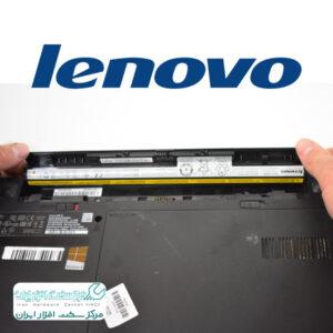 تعمیر باتری لپ تاپ لنوو