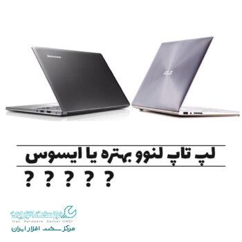 لپ تاپ لنوو بهتر است یا ایسوس؟