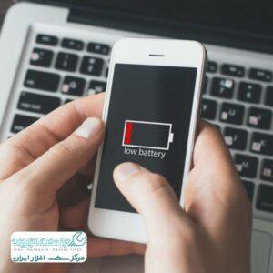 زود خالی شدن شارژ باتری گوشی