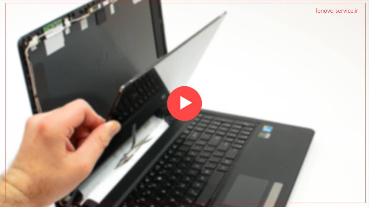 تعویض لپ تاپ لنوو