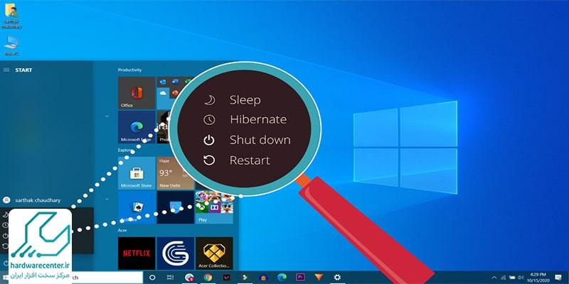 تفاوت بین حالتSleep ،Hibernate ،shut down و restart در ویندوز